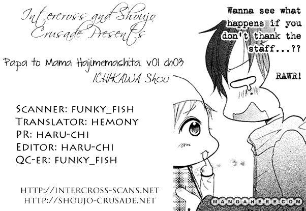 Papa to Mama Hajimemashita. 3 Page 1