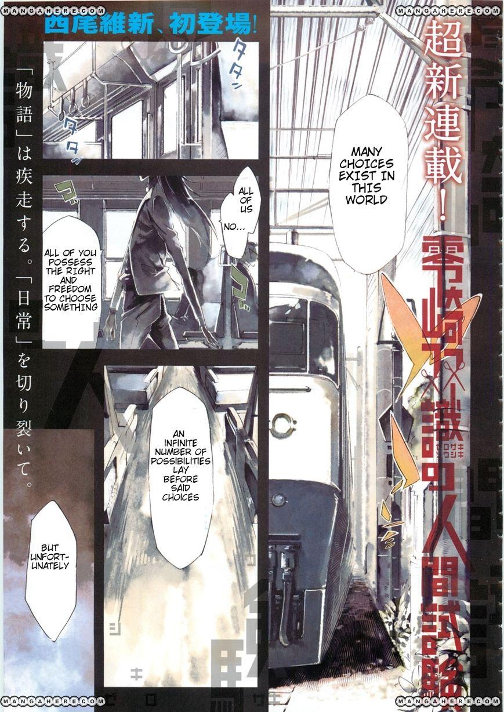 Zerozaki Soushiki's Humanity Test 1.1 Page 1