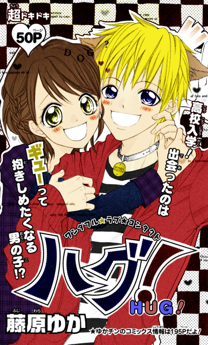 Hug! 0 Page 2