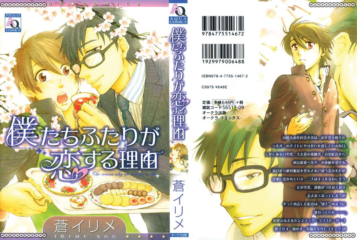 Bokutachi Futari ga Koisuru Riyuu 4 Page 2