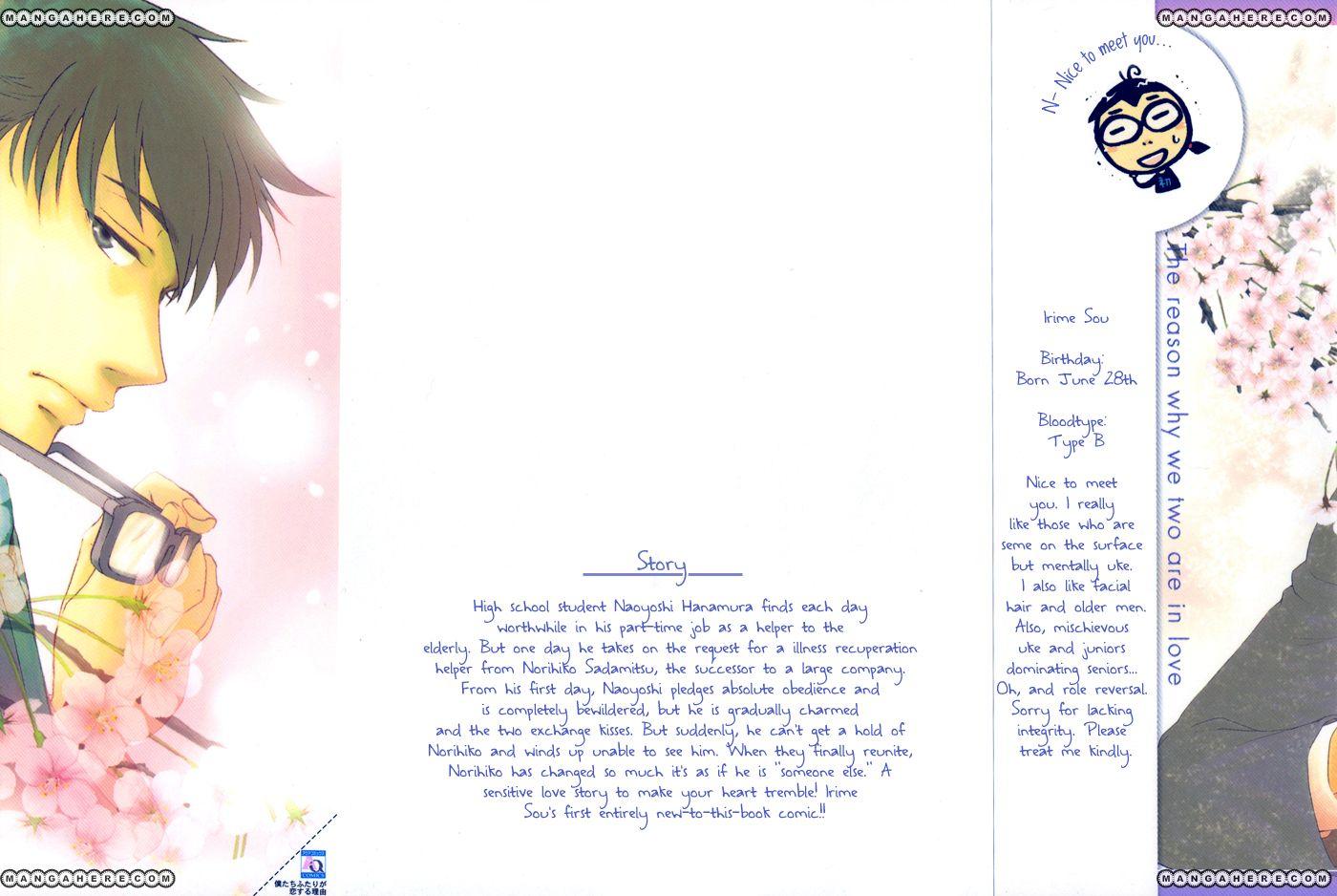 Bokutachi Futari ga Koisuru Riyuu 5 Page 3