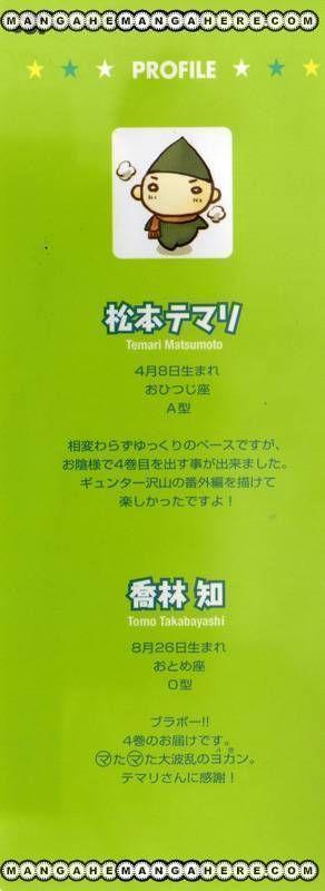 Kyou Kara Maou 19 Page 2