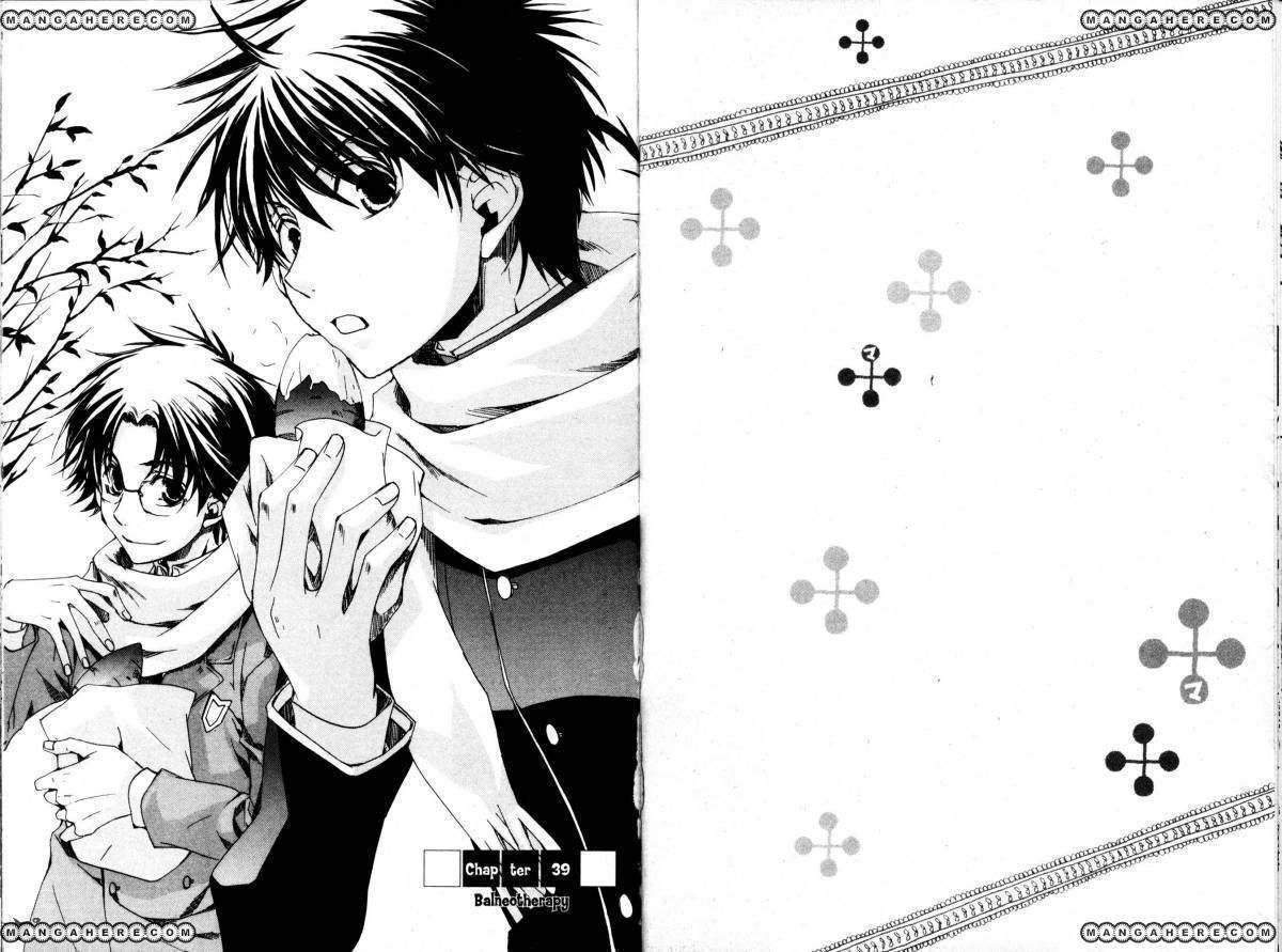 Kyou Kara Maou 39 Page 1