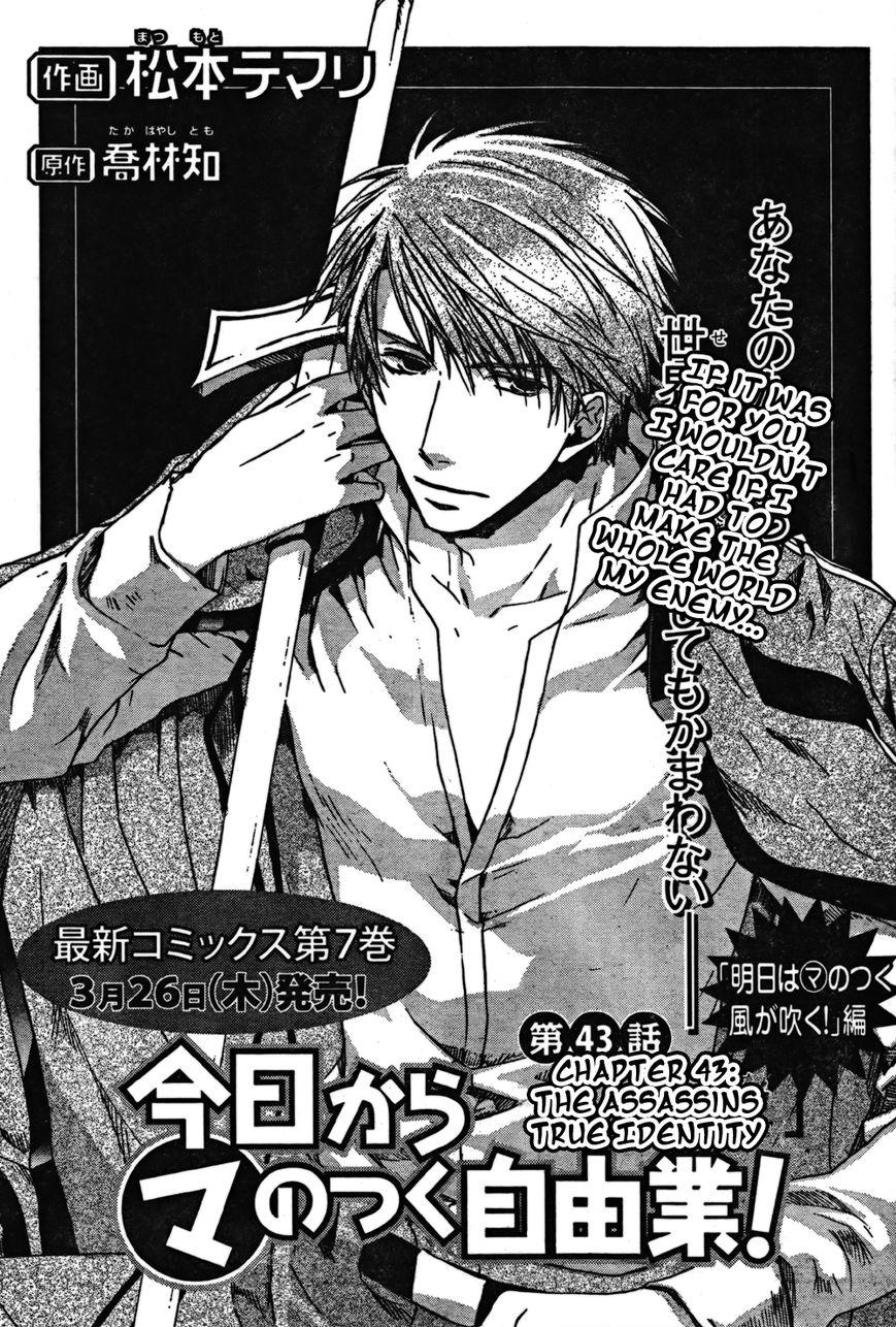 Kyou Kara Maou 43 Page 1