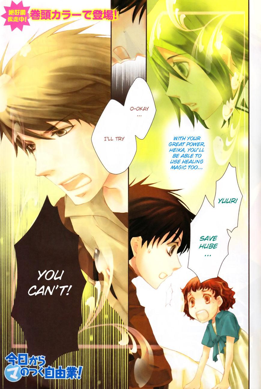 Kyou Kara Maou 44 Page 2