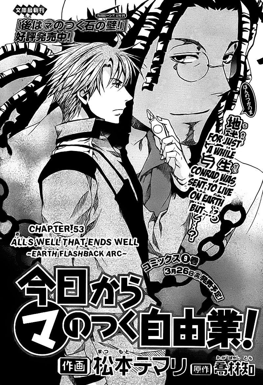 Kyou Kara Maou 53 Page 2