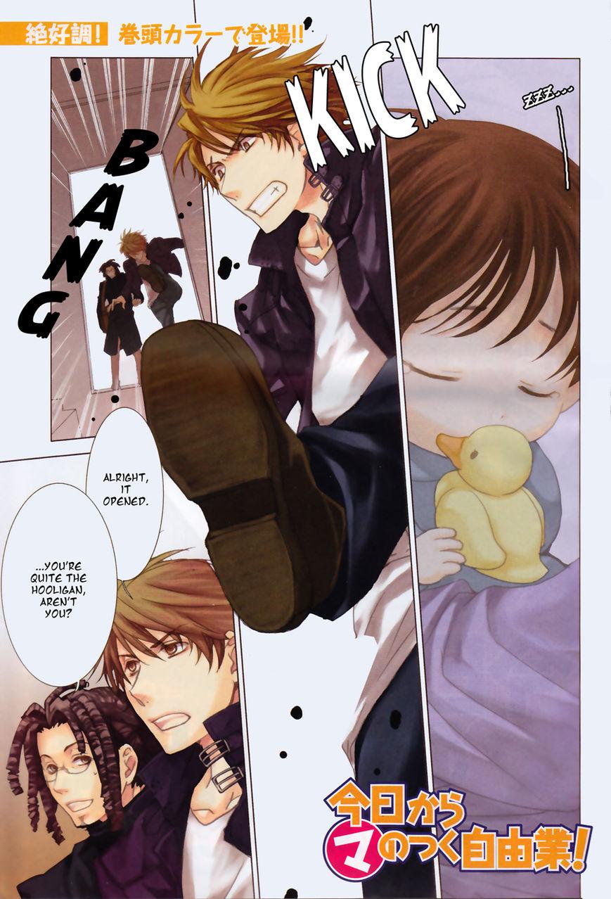 Kyou Kara Maou 56 Page 2