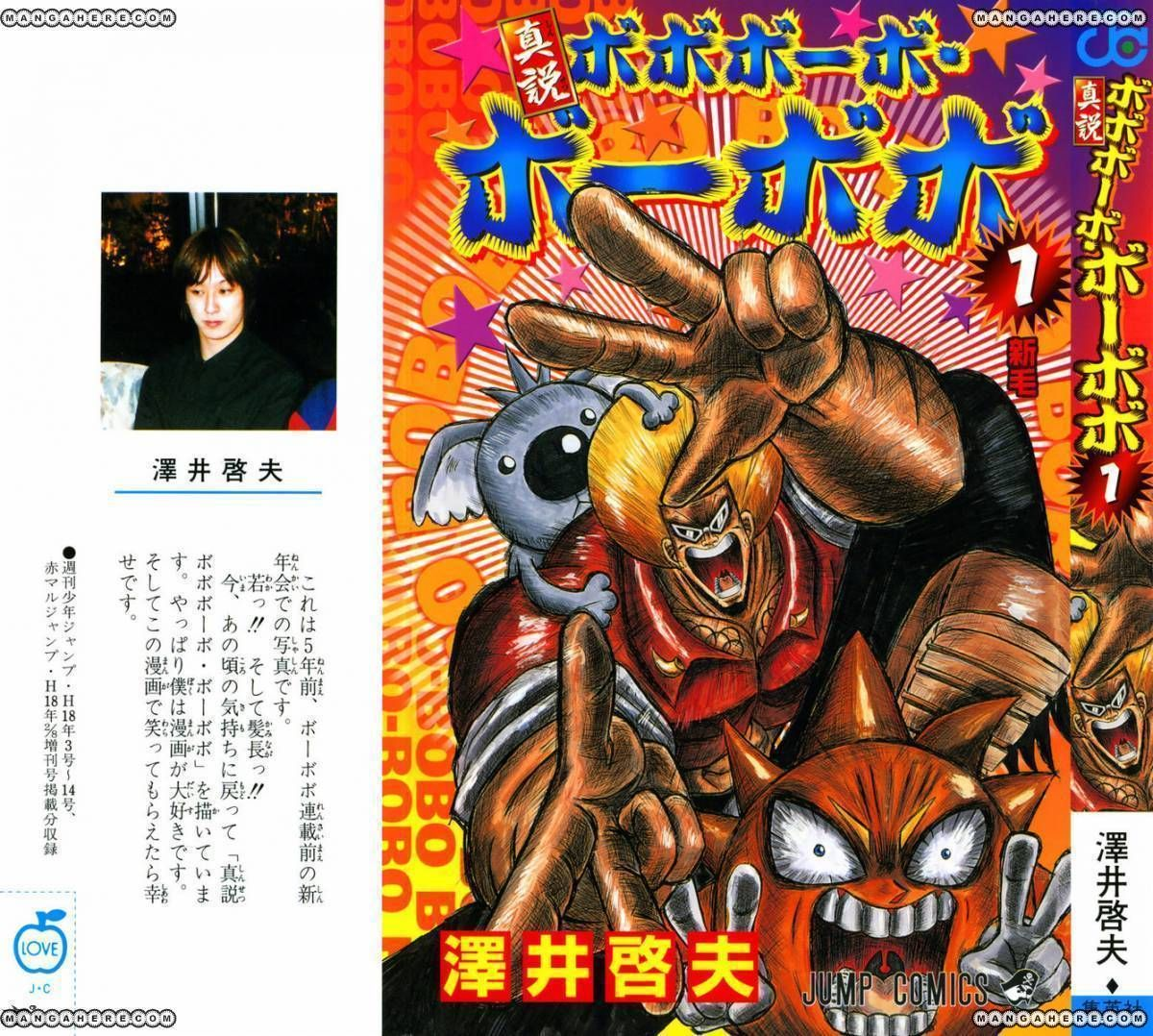 Shinsetsu Bobobo Bo Bo Bobo 1 Page 1