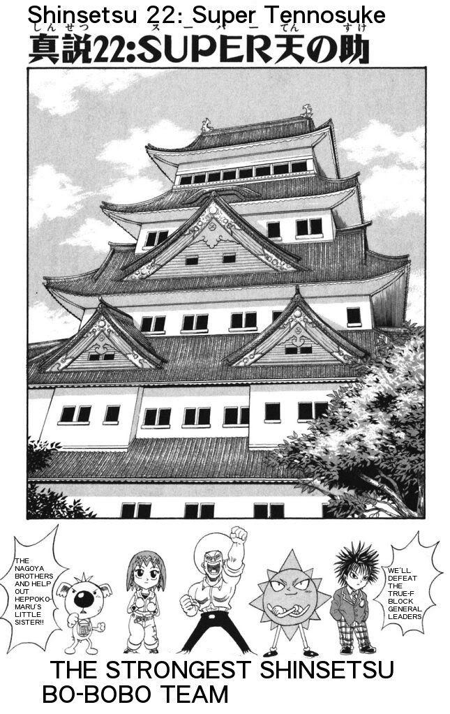 Shinsetsu Bobobo Bo Bo Bobo 22 Page 1