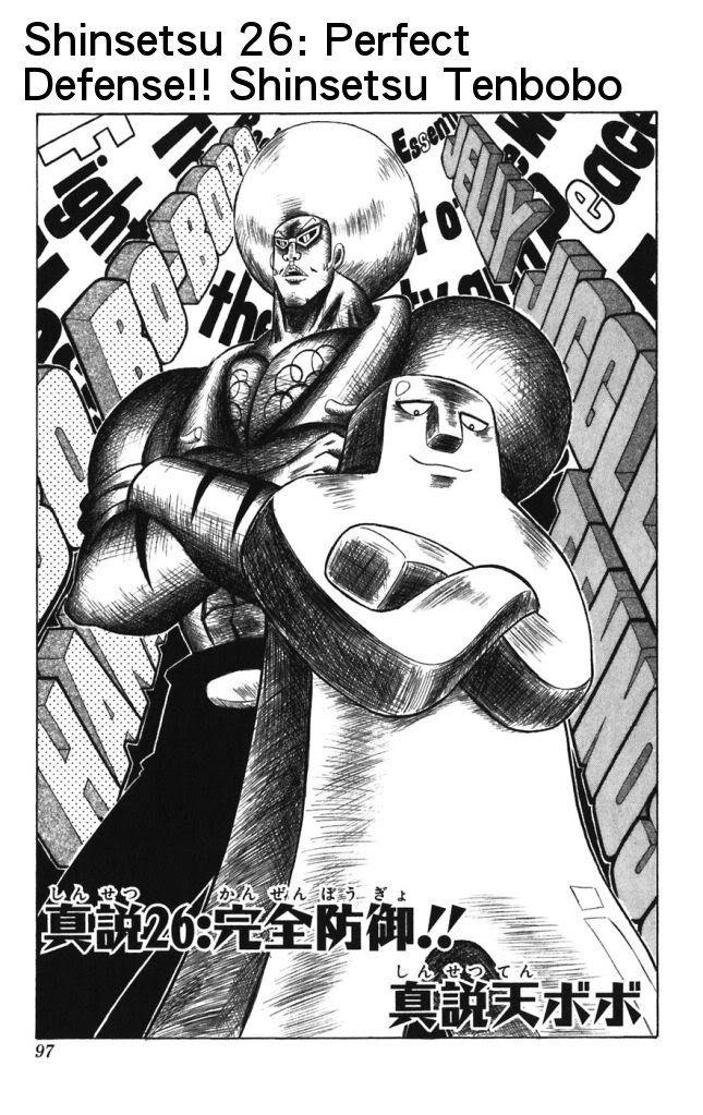 Shinsetsu Bobobo Bo Bo Bobo 26 Page 1