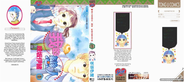 Watashi no Koibito 1 Page 1