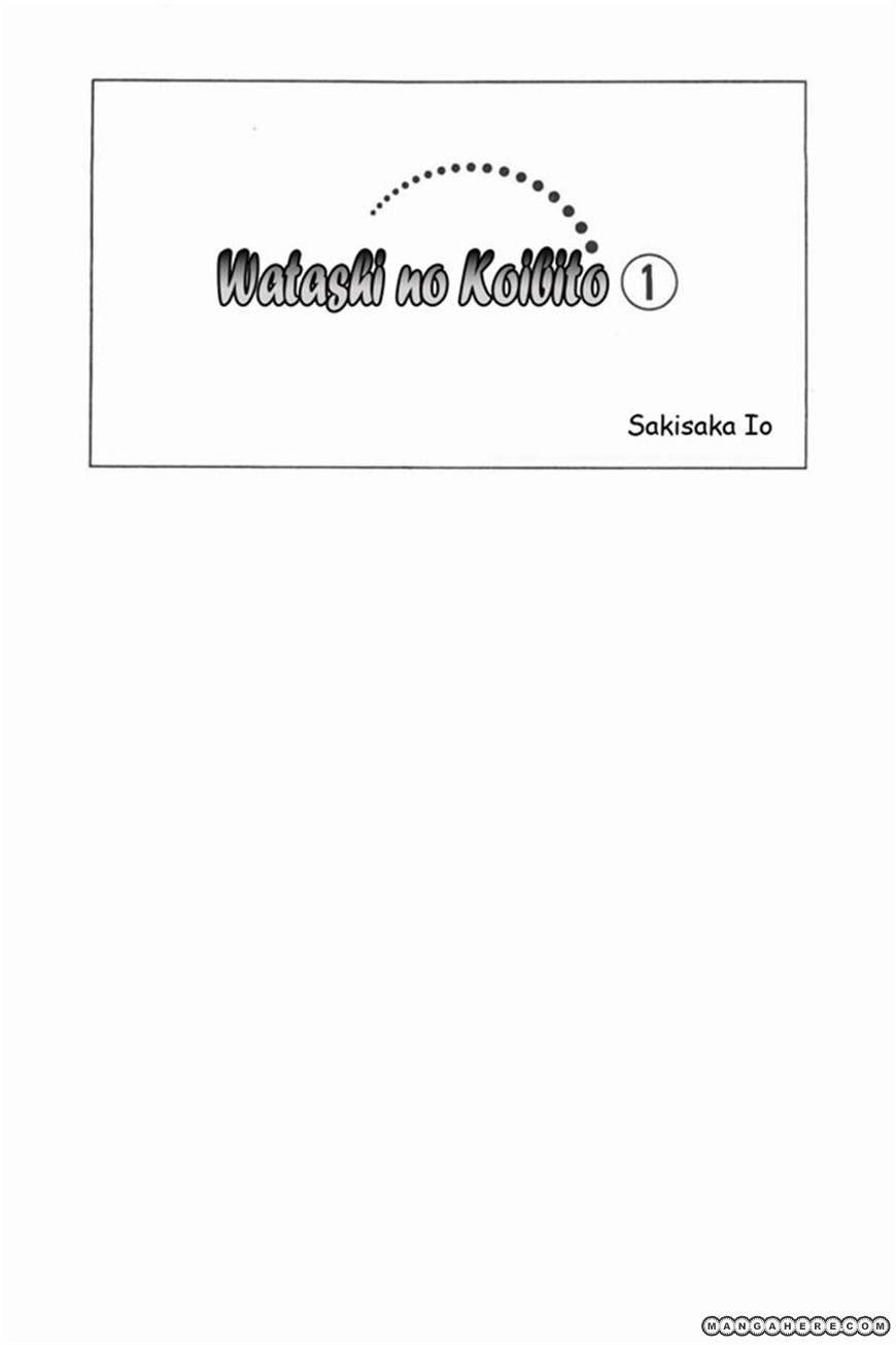 Watashi no Koibito 1 Page 2