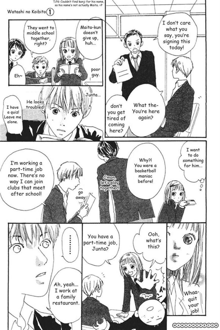 Watashi no Koibito 2 Page 3