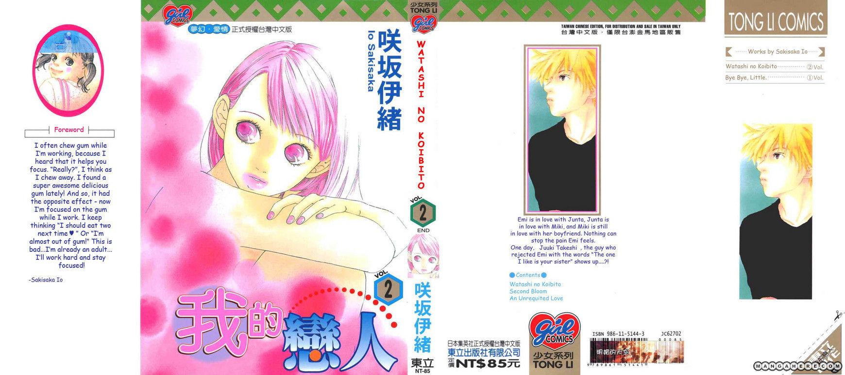 Watashi no Koibito 5 Page 2