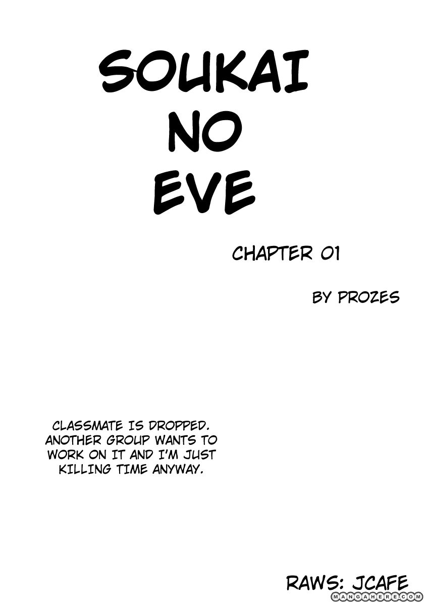 Soukai no Eve 1 Page 1