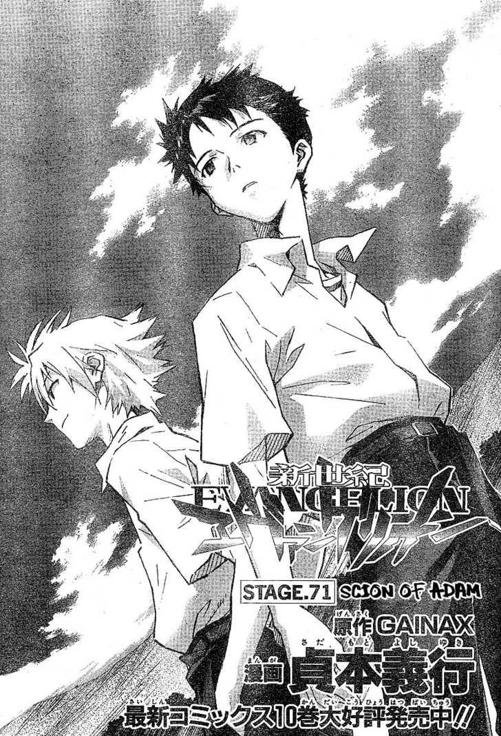 Neon Genesis Evangelion 71 Page 2