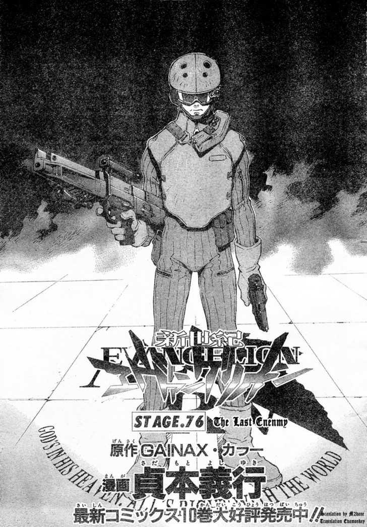 Neon Genesis Evangelion 76.1 Page 1