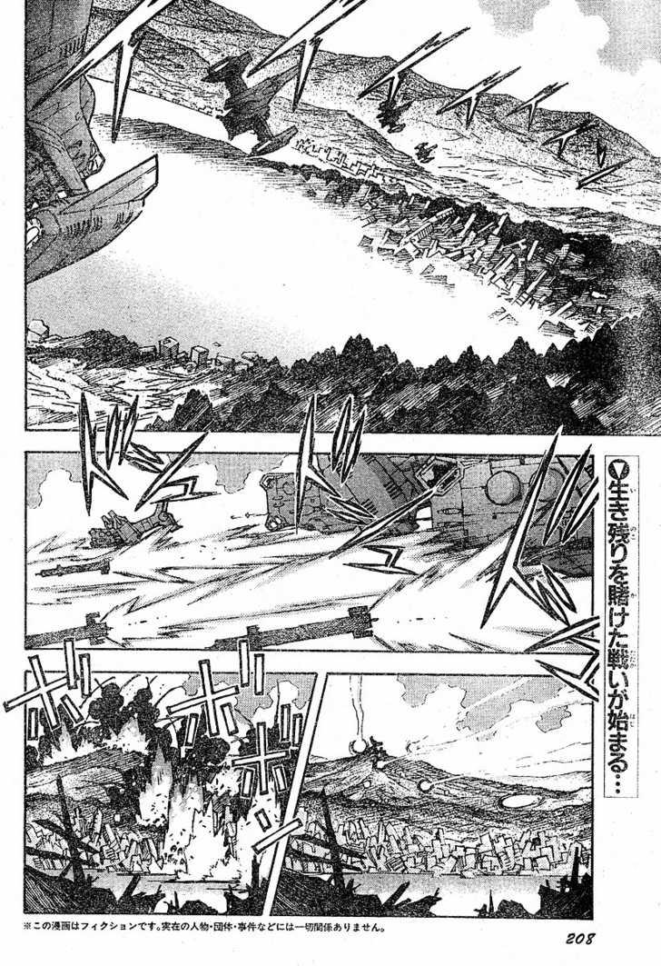 Neon Genesis Evangelion 76.2 Page 2