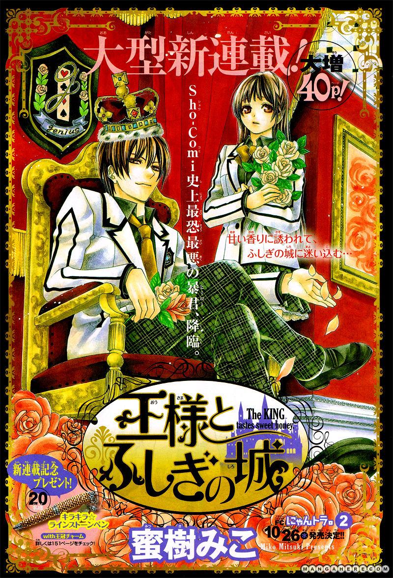 Ousama to Fushigi no Shiro 1 Page 2