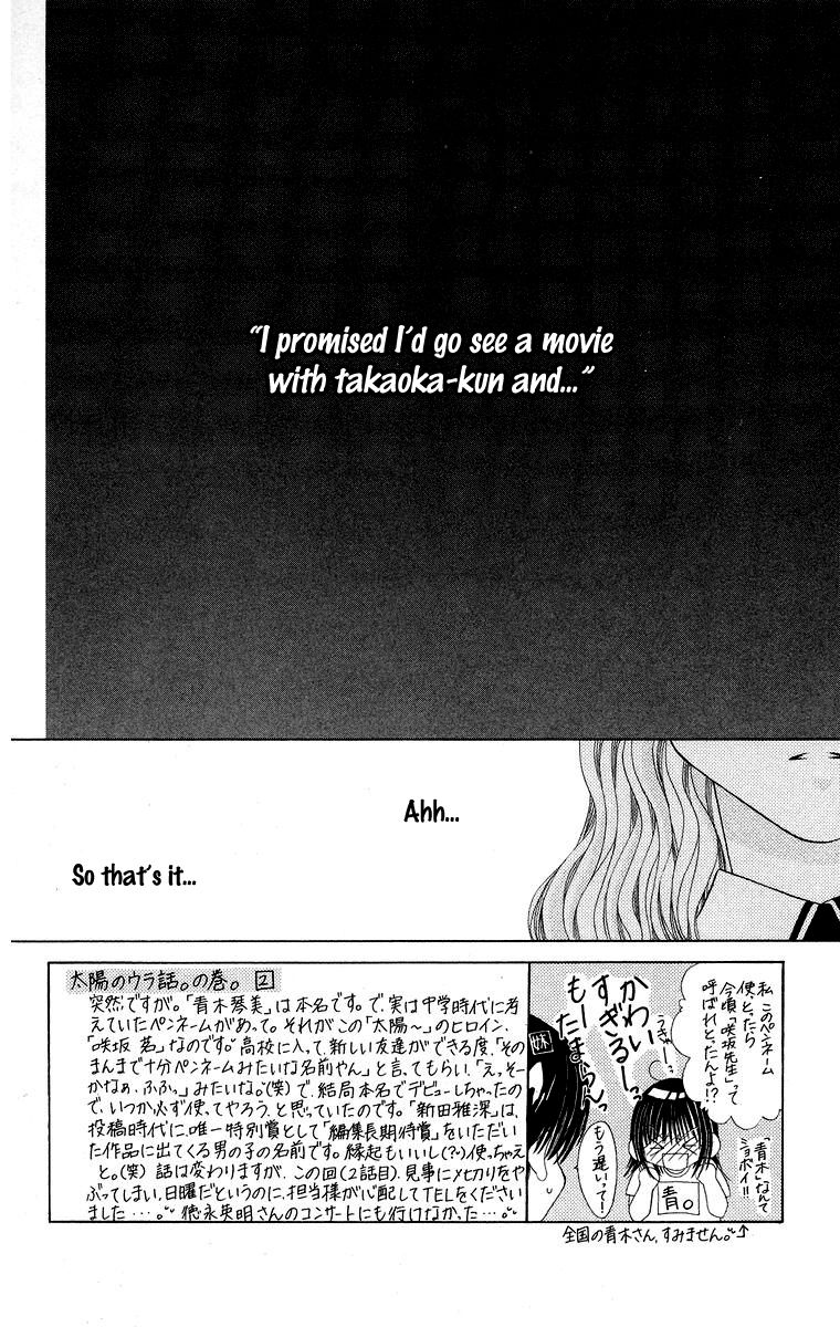 Taiyou ga Ippai 2 Page 1