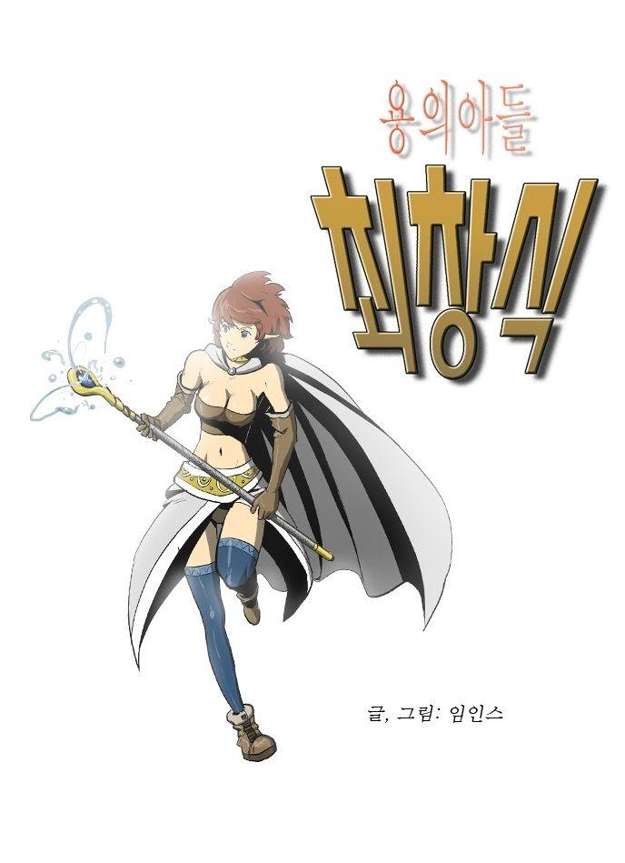 Dragon's Son Changsik 5 Page 1
