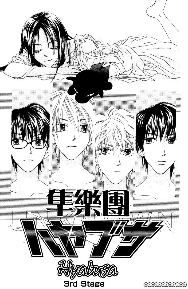 Hayabusa (ROPPONGI Aya) 3 Page 2
