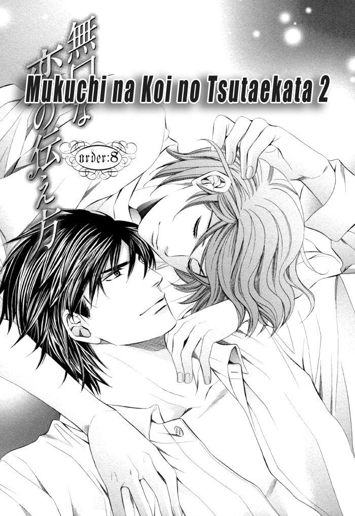 Mukuchi na Koi no Tsutaekata 8 Page 3