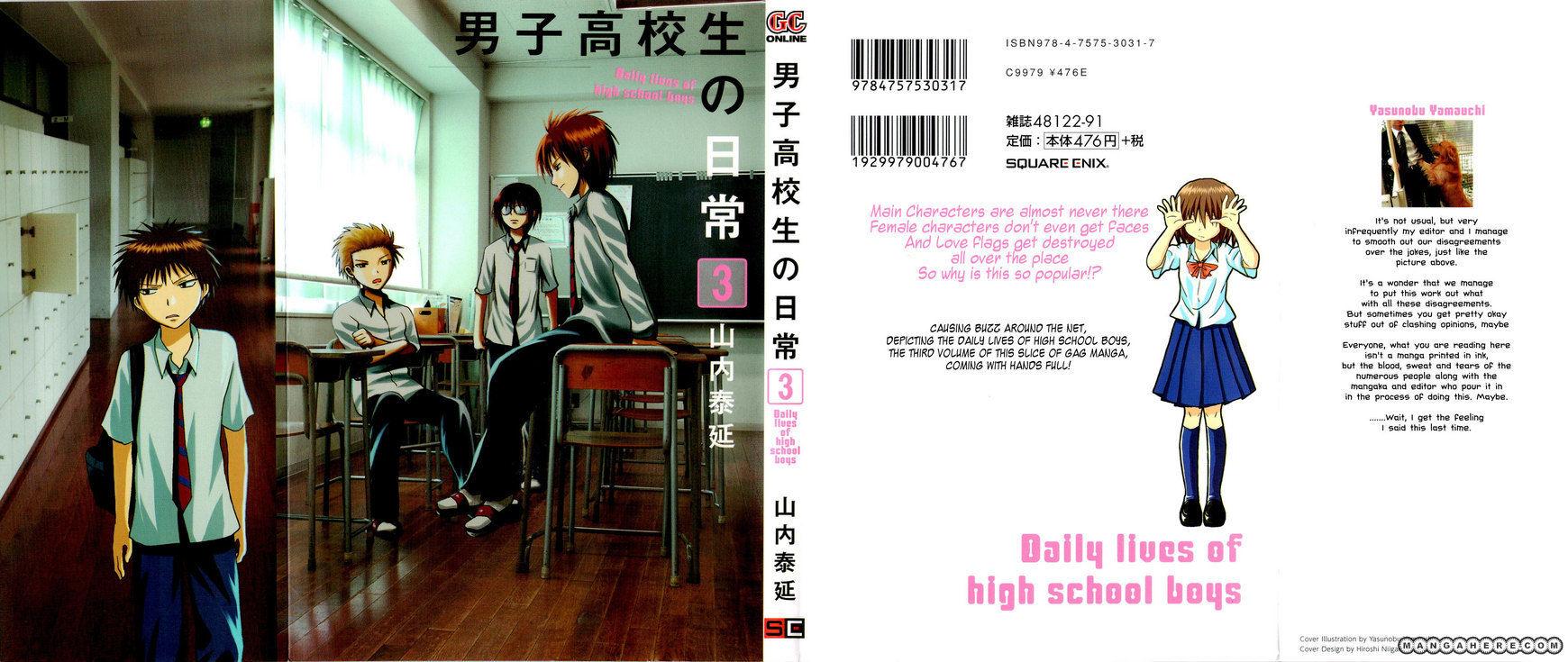 Danshi Koukousei no Nichijou 33 Page 1