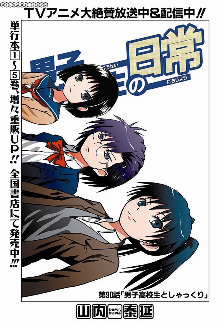 Danshi Koukousei no Nichijou 90 Page 1