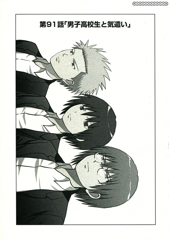 Danshi Koukousei no Nichijou 91 Page 1
