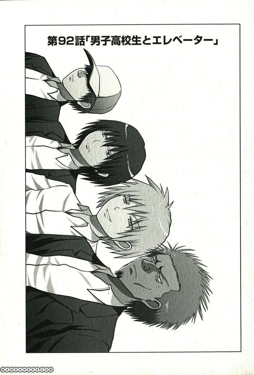 Danshi Koukousei no Nichijou 92 Page 1