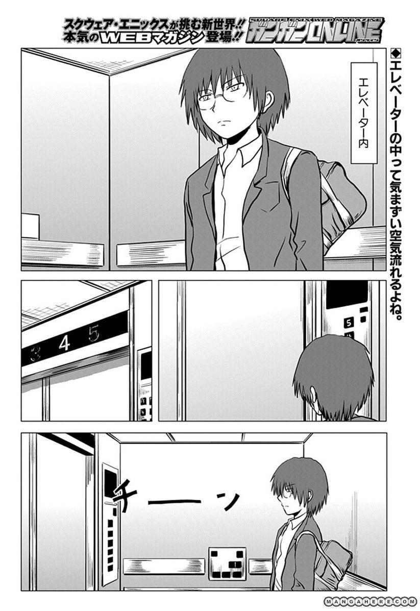 Danshi Koukousei no Nichijou 92 Page 2