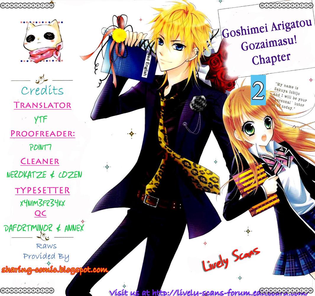 Goshimei Arigatou Gozaimasu! 2 Page 1