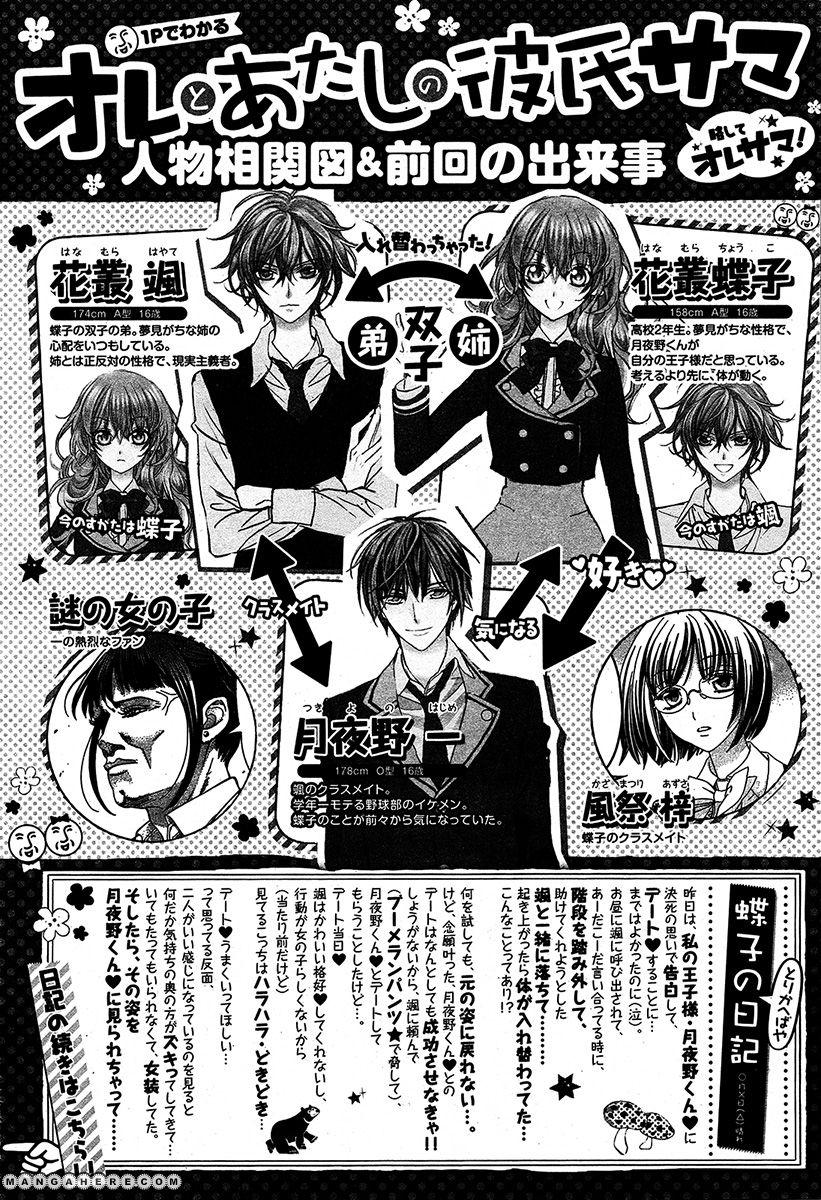 Ore to Atashi no Kareshi-sama 2 Page 2