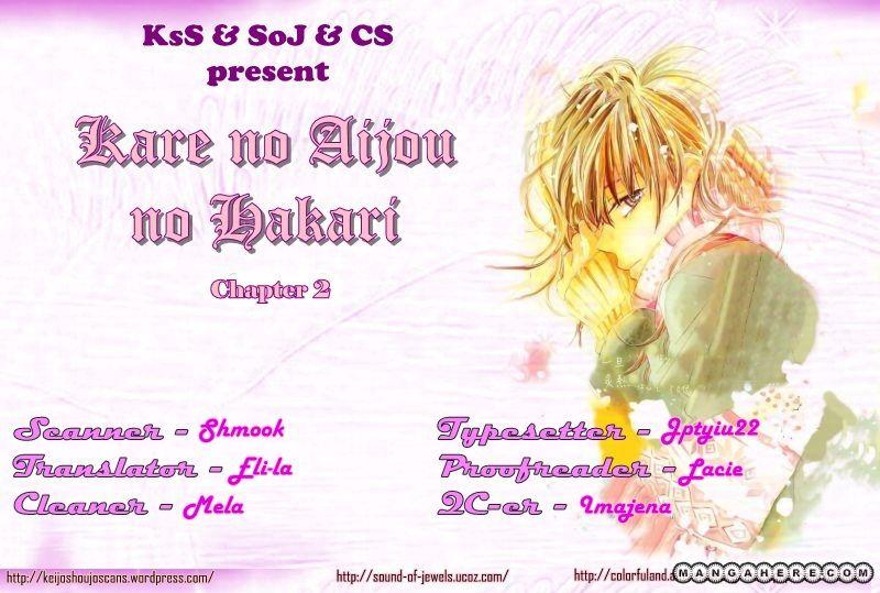 Kare no Aijou no Hakari 2 Page 1