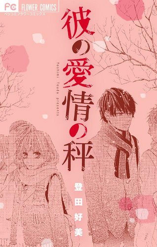 Kare no Aijou no Hakari 3 Page 1