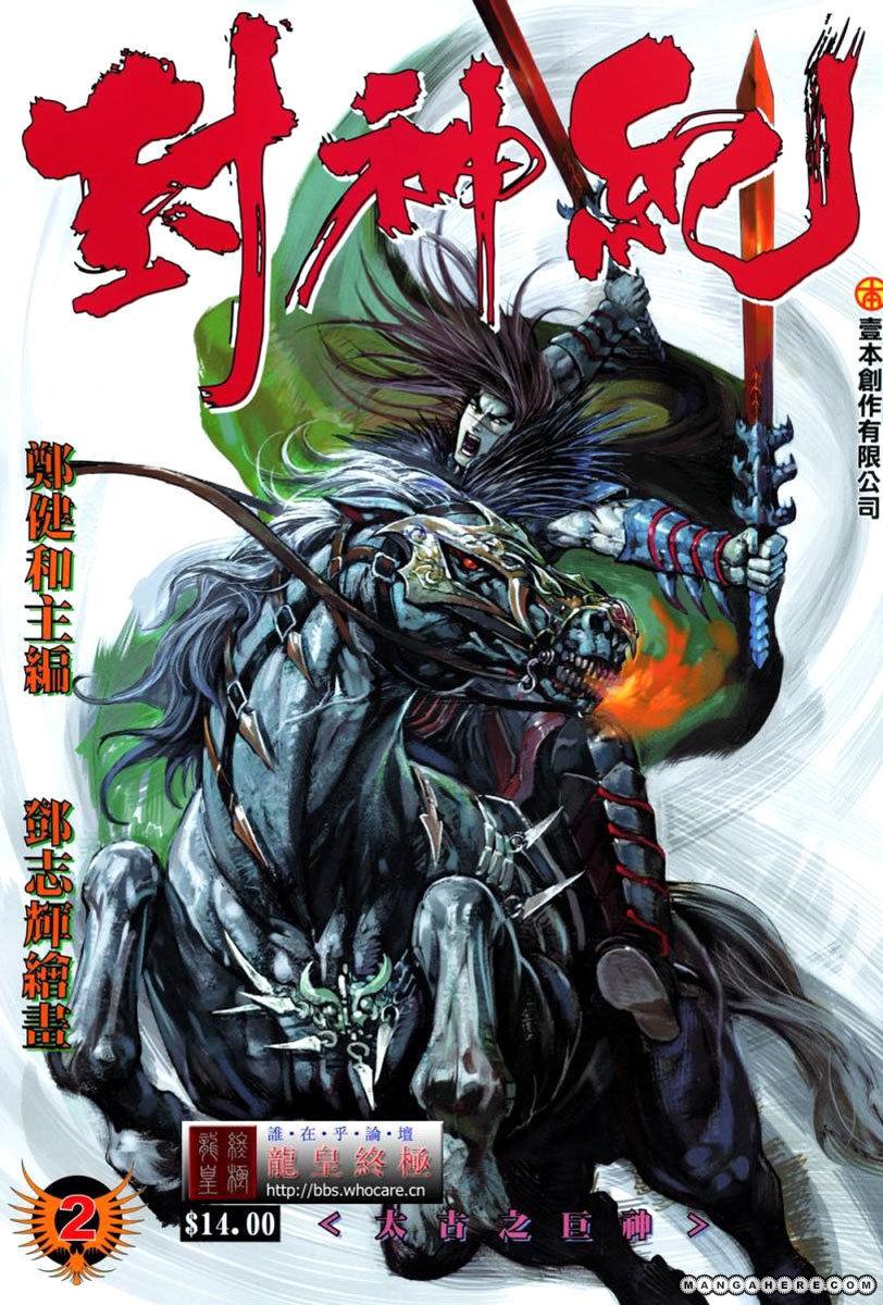Feng Shen Ji 2 Page 2