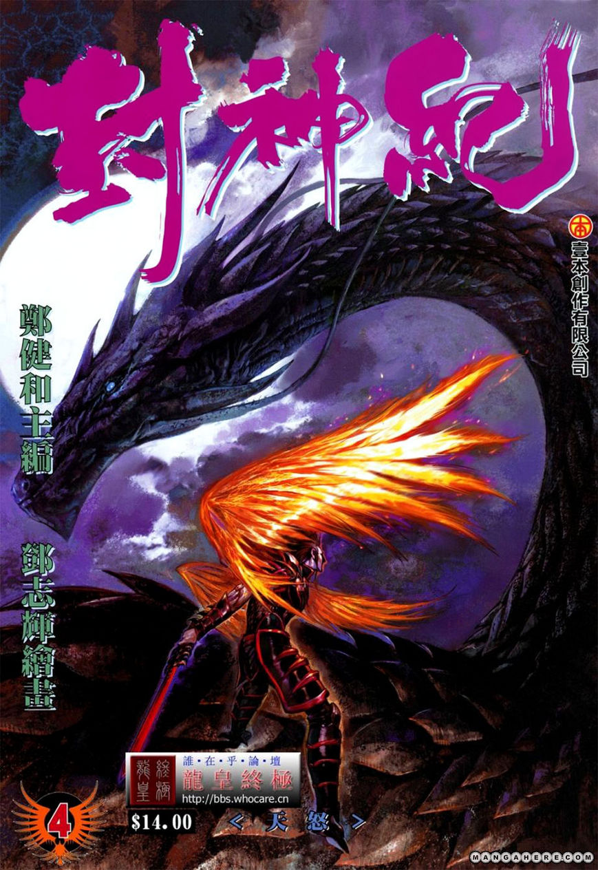 Feng Shen Ji 4 Page 1