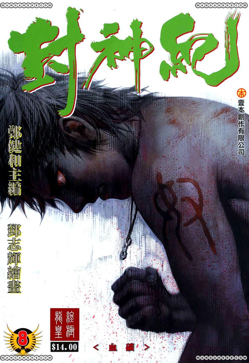 Feng Shen Ji 8 Page 1