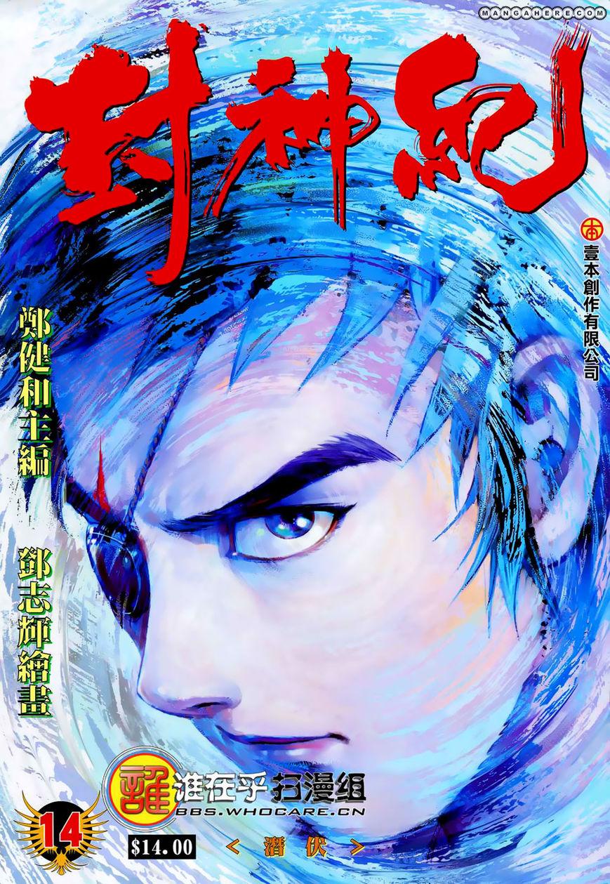 Feng Shen Ji 14 Page 1