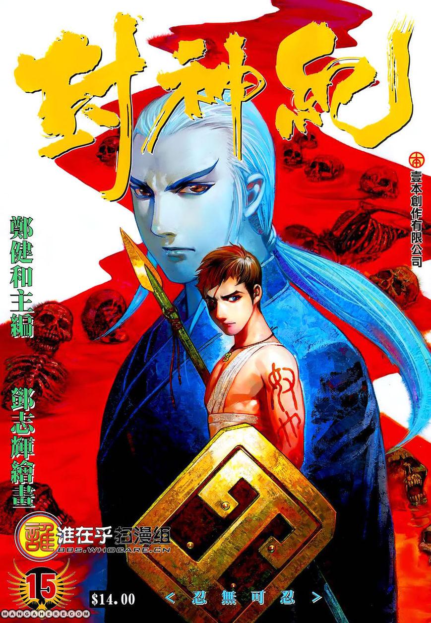Feng Shen Ji 15 Page 1