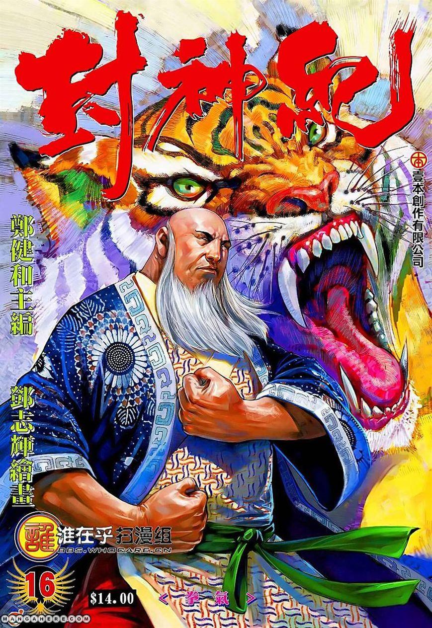 Feng Shen Ji 16 Page 1