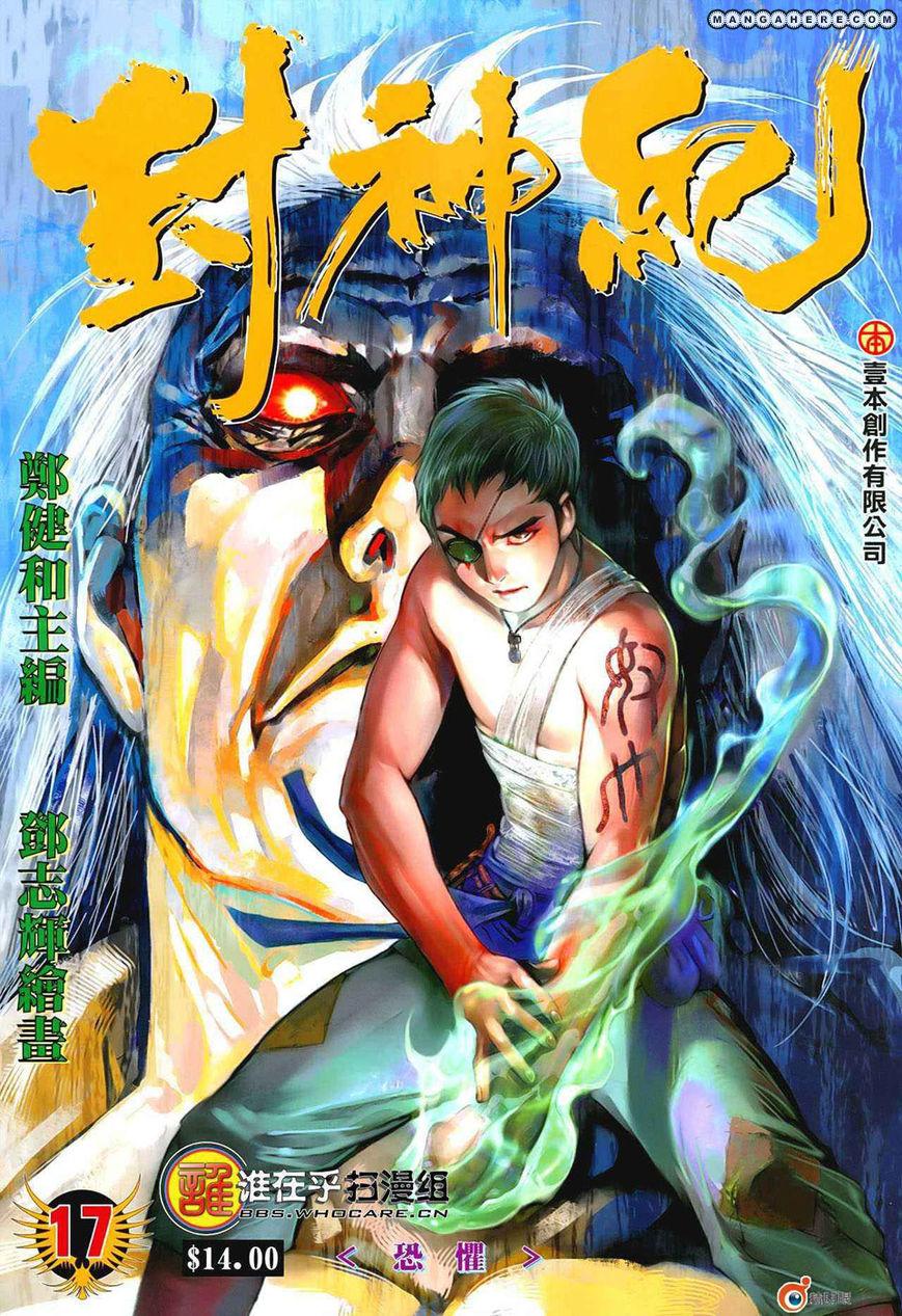Feng Shen Ji 17 Page 1