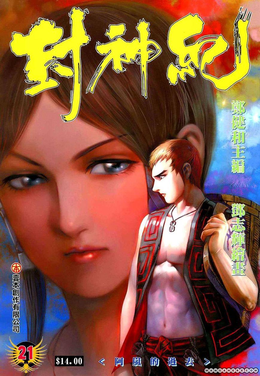 Feng Shen Ji 21 Page 1