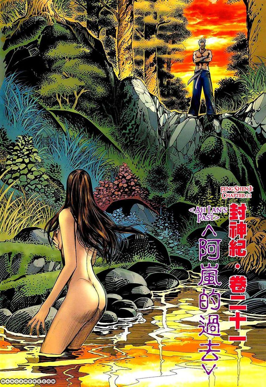Feng Shen Ji 21 Page 2