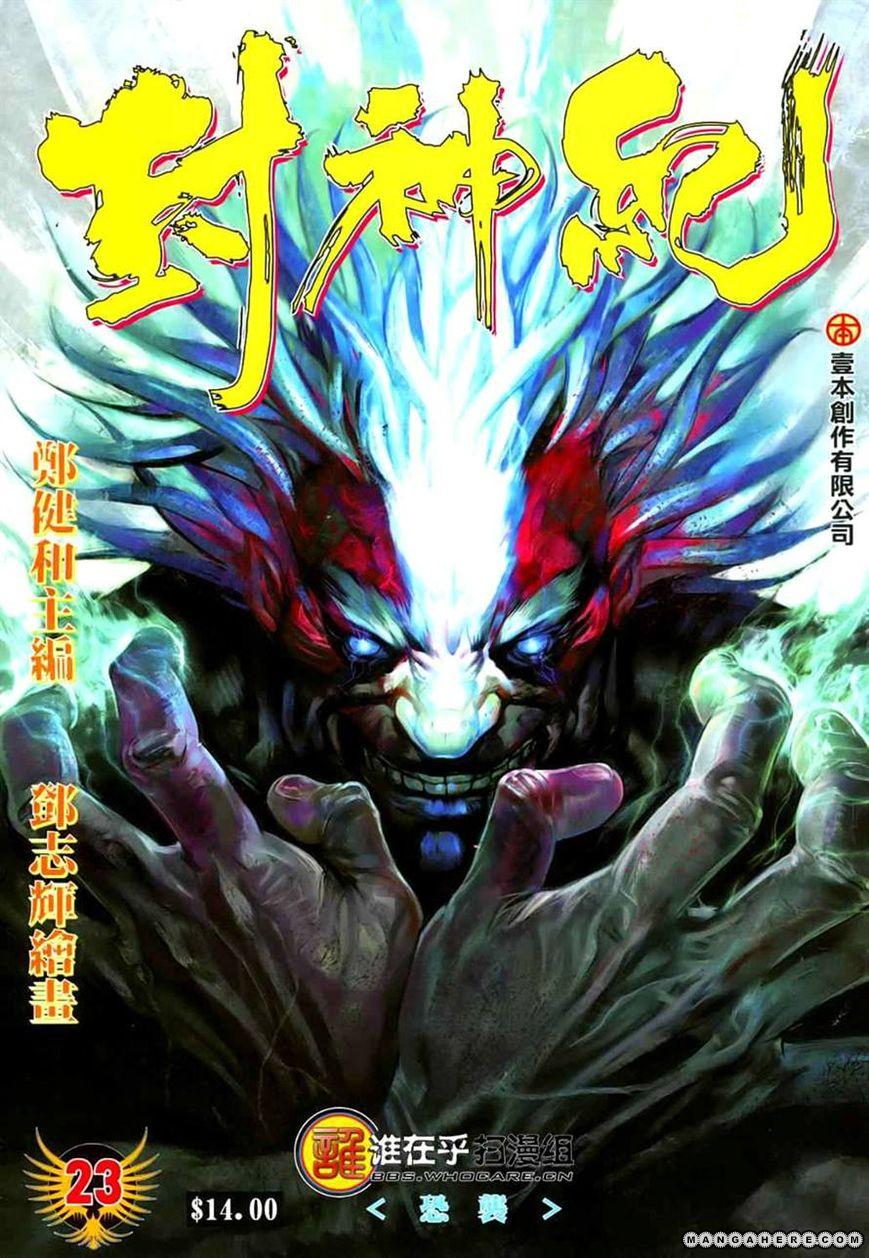 Feng Shen Ji 23 Page 1