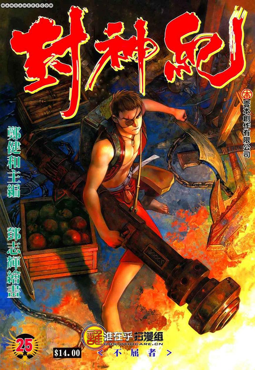 Feng Shen Ji 25 Page 1