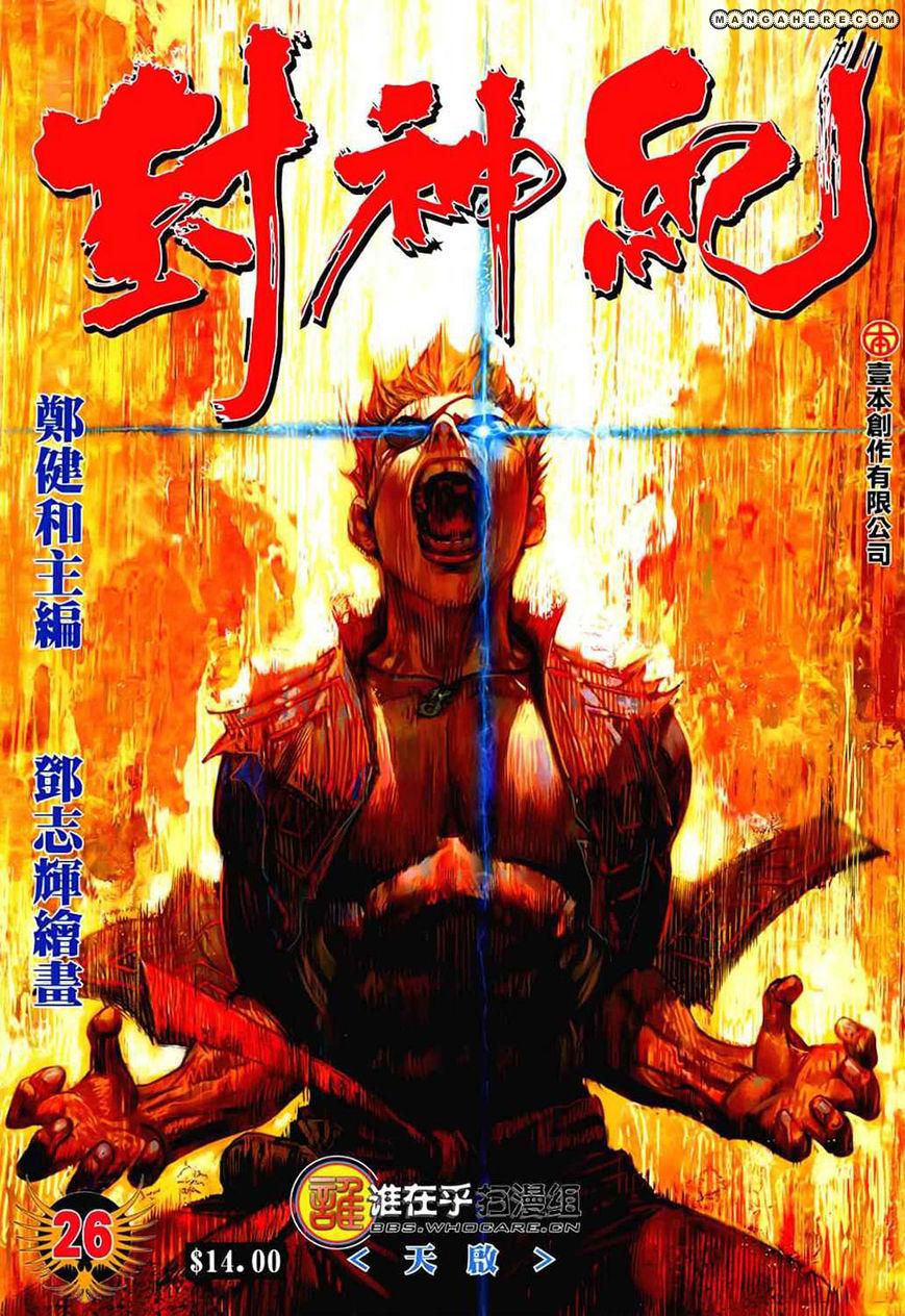 Feng Shen Ji 26 Page 1