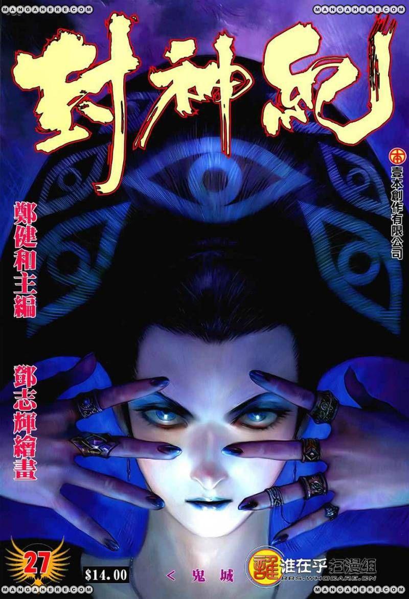 Feng Shen Ji 27 Page 1