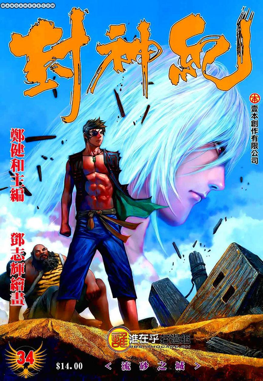 Feng Shen Ji 34 Page 1